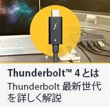 Thunderbolt4